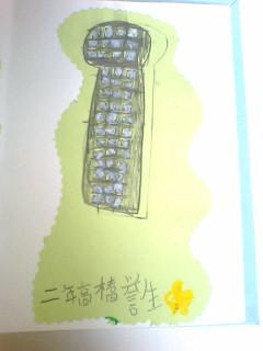 PA0_0135.JPG
